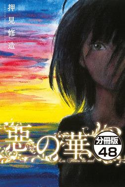 惡の華 分冊版(48)-電子書籍