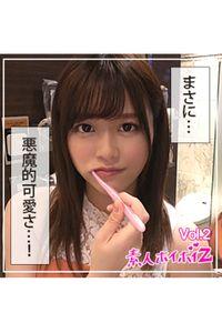 【素人ハメ撮り】音トちゃん Vol.2