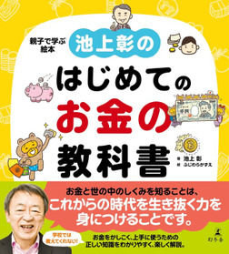 池上彰のはじめてのお金の教科書-電子書籍