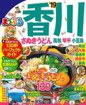 まっぷる 香川 さぬきうどん 高松・琴平・小豆島'19