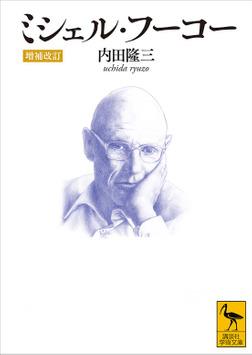 ミシェル・フーコー [増補改訂]-電子書籍