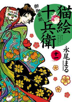 猫絵十兵衛 ~御伽草紙~ / 11-電子書籍