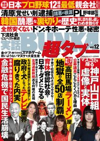 実話BUNKA超タブー vol.12【電子普及版】