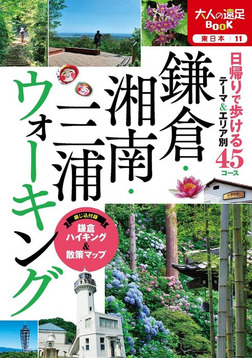 鎌倉・湘南・三浦ウォーキング-電子書籍