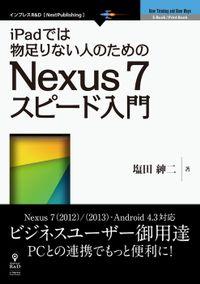 iPadでは物足りない人のためのNexus 7スピード入門 Nexus 7(2012)/(2013)・Android 4.3対応