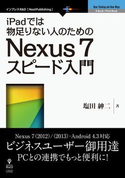 iPadでは物足りない人のためのNexus 7スピード入門 Nexus 7(2012)/(2013)・Android 4.3対応-電子書籍