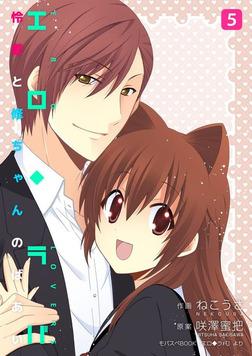 エロ◆ラバ~怜愛と修ちゃんのばあい~ 5巻-電子書籍