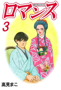 ロマンス(3)-電子書籍