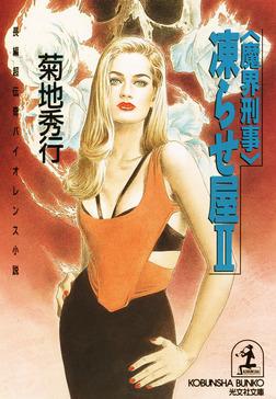 〈魔界刑事〉凍らせ屋2-電子書籍