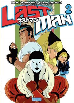 ラストマン (2)-電子書籍