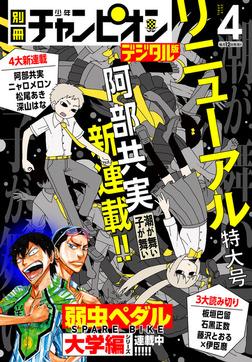 別冊少年チャンピオン2019年04月号-電子書籍