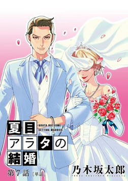 夏目アラタの結婚【単話】(7)-電子書籍
