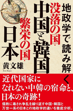 地政学で読み解く 没落の国・中国と韓国 繁栄の国・日本-電子書籍