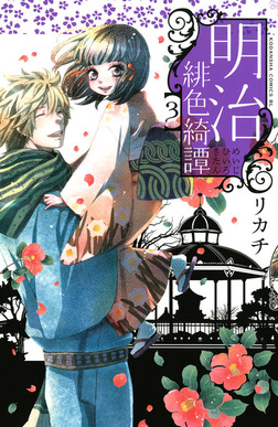 明治緋色綺譚(3)-電子書籍