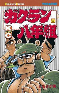 ガクラン八年組(8)