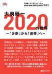 大前研一 2020年の世界-「分断」から「連帯」へ- 大前研一ビジネスジャーナル特別号