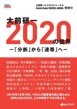 大前研一 2020年の世界-「分断」から「連帯」へ- 大前研一ビジネスジャーナル特別号-電子書籍
