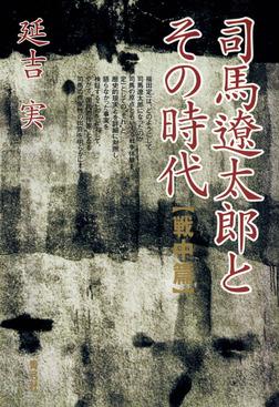 司馬遼太郎とその時代 戦中篇-電子書籍