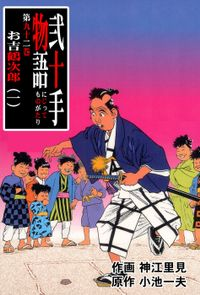 弐十手物語(92)
