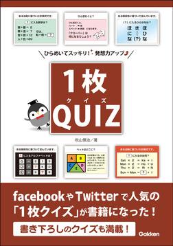 1枚クイズ-電子書籍