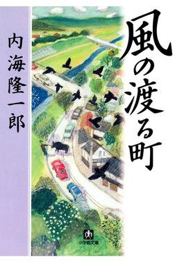 風の渡る町(小学館文庫)-電子書籍