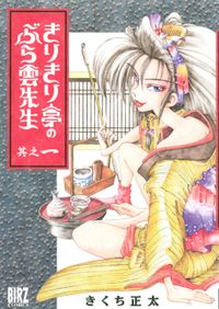 きりきり亭のぶら雲先生 (1)