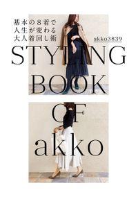 akko3839 styling book 基本の8着で人生が変わる大人着回し術