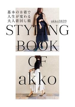 akko3839 styling book 基本の8着で人生が変わる大人着回し術-電子書籍