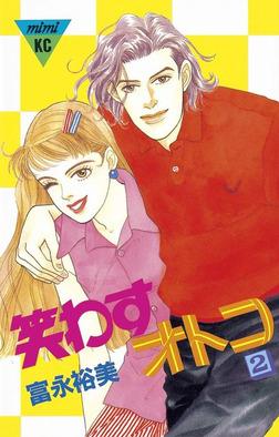 笑わすオトコ(2)-電子書籍