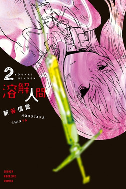 溶解人間(2)-電子書籍