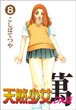 天然少女萬DX版 8巻-電子書籍