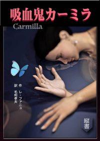 吸血鬼カーミラ