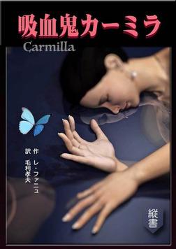 吸血鬼カーミラ-電子書籍