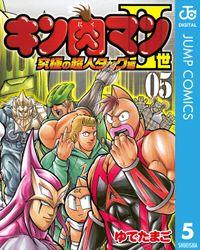 キン肉マンII世 究極の超人タッグ編 5