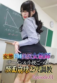 変態ドM美尻女教師シリーズ