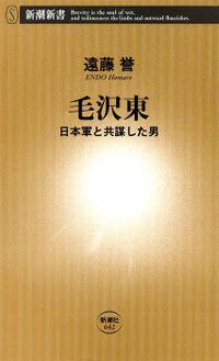 毛沢東―日本軍と共謀した男―