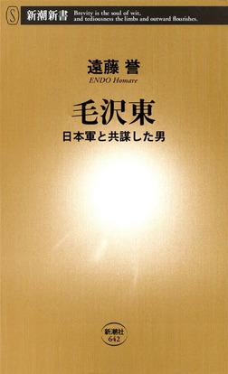 毛沢東―日本軍と共謀した男―-電子書籍