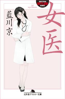 女医-電子書籍