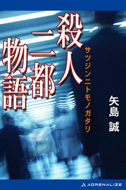 殺人二都物語-電子書籍