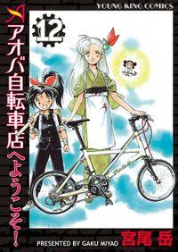 アオバ自転車店へようこそ!(12)