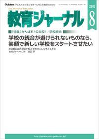 教育ジャーナル 2017年8月号Lite版(第1特集)