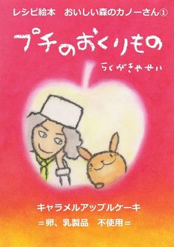 レシピ絵本 おいしい森のカノーさん(1) プチのおくりもの-電子書籍