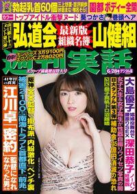 週刊実話 6月28日号