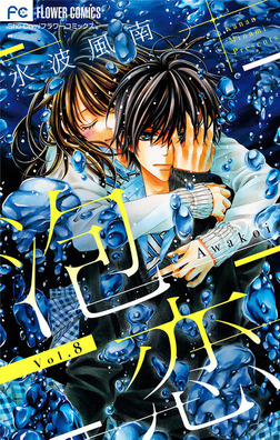 泡恋【マイクロ】(8)-電子書籍