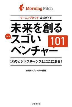 未来を創るスゴいベンチャー101 モーニングピッチ公式ガイド-電子書籍