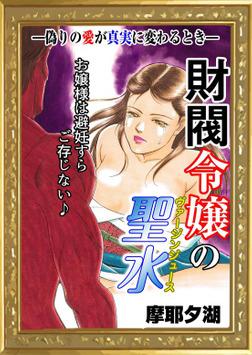 財閥令嬢の聖水-電子書籍