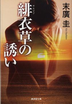 緋衣草の誘い-電子書籍