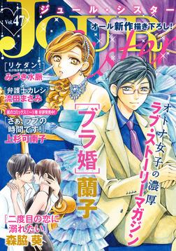 JOUR Sister : 47-電子書籍