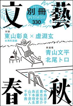 別冊文藝春秋 電子版14号-電子書籍