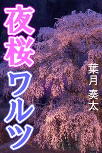 夜桜ワルツ